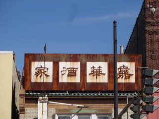 """Rusty Sign Chinatown"""